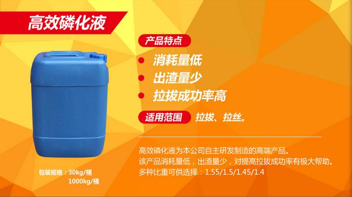 高效磷化液