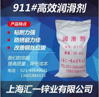 911﹟润滑剂(磷化后皂化使用)